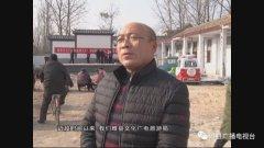 睢县:文化惠民聚人心 精准扶贫奔小康