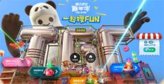 """""""搜乐FM""""邀你同赏TGC2016 一起搜FUN"""