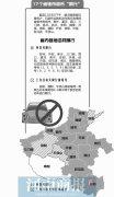 """河南17个省辖市密集""""限行"""" 开车""""跨市""""如何避免尴尬"""