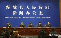襄城县召开国家食品安全示范城市创建新闻发布会