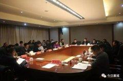 襄城县召开县政府第12次常务会议
