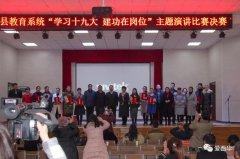"""西华县教育系统举办""""学习十九大建功在岗位""""主题演讲比赛"""