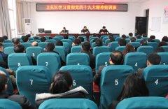 卫东区第二期学习贯彻党的十九大精神轮训班开班