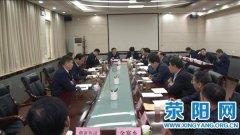 我市召开郑州市新材料产业园区建设协调会