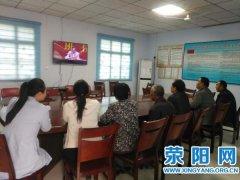 广武镇组织党员干部收看远程教育系统县级管理员培训开班式