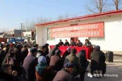 召陵区万金镇郭庄村举行产业扶贫到户增收资金分红和党建促扶贫资金发放仪式