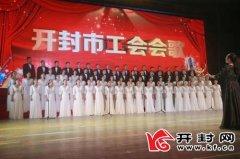 开封市首届职工歌咏比赛举行喜迎十九大 赞歌献给党