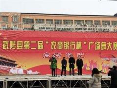 武陟县举办第二届农商银行杯广场舞大赛启动仪式