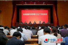 2017年全县宣传思想文化工作会议召开