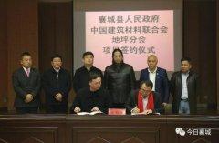 襄城县与中国建筑材料联合会地坪分会签约