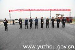 许昌市2018年第一批集中开工重点项目暨中原云都大数据云计算中心一期项目开工仪式在我市举行