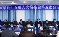 西华县十五届人大常委会第五次会议召开
