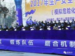 周口市2017年危险化学品道路运输生产安全事故综合应急救援演练在西华县举行