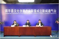 镇平县文化创意产业联盟新闻通气会举行