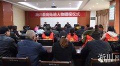 淅川县向先进模范人物赠阅2018年度党报