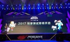 《我的世界》明年上半年开测 风靡全球沙盒游戏登陆中国