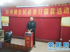 刘河镇制作爱心榜表彰先进单位和个人