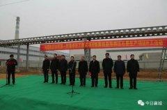 许昌市2018年第一批重点项目暨襄城县等静压石墨生产项目集中开工活动隆重举行