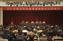2017年度全省教育财务审计工作会议召开