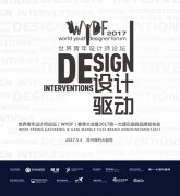 世界青年设计师论坛强势来袭 五月四日点亮苏州