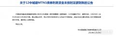 12中城建MTN1付息触发违约 一年内尚存60亿兑付压力