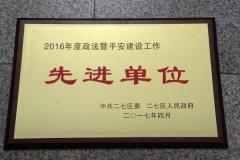 """二七区工商质监局荣获""""2016年度政法暨平安建设工作先进单位""""荣誉称号"""