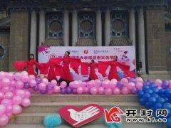 第九届河南大学志愿者文化节暨河南大学青年志愿者协会12周年庆典圆满举行展示志愿者风采 传播志愿精神