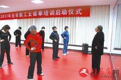2017年职工太极拳第一期培训班开班