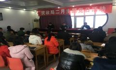 县民政局召开二月主题党日活动