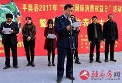 """平舆县开展""""3.15国际消费者权益日""""活动"""