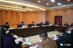 襄城县召开第4次党政联席会议