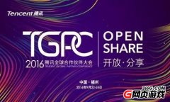 新游互联受邀参展2016腾讯全球合作伙伴大会