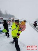 不满周岁婴儿雪中被困高速 信阳高速交警火速救援