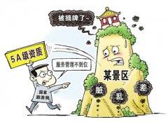 河南9家4A景区被警告、通报批评