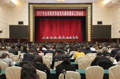 2017年全省教育系统党风廉政建设工作会议在郑召开