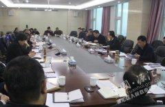 区长王凯杰主持召开区政府常务会议学习贯彻市委经济工作会议精神谋划2018年重点工作