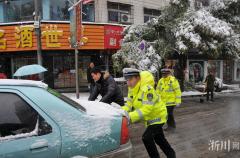 淅川县多部门联动全力打好抗风雪、保民生攻坚战