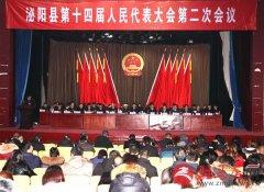 泌阳县第十四届人民代表大会第二次会议隆重开幕