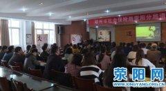 郑州市社会保险局荥阳分局开展道德讲堂活动