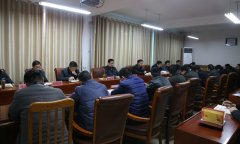 睢县召开人民政府党组履行全面从严治党主体责任落实会议