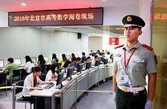 北京高考阅卷20.5万份 已出现满分作文(图)