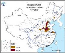 华北黄淮等地有持续性雾霾 霾黄色预警发布(图)