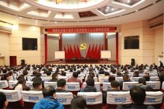魏都区举办科级干部学习贯彻党的十九大精神培训班