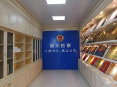 淅川检察院蝉联三届全国一级规范化检察室