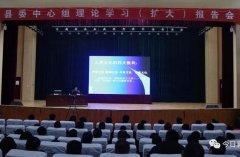 襄城县召开县委中心组理论学习(扩大)报告会