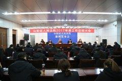 山阳区人民法院召开2017年度工作总结大会  - 焦作山阳区法院网