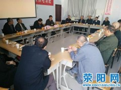 豫龙镇召开重阳节暨学习十九大会议精神座谈会