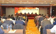 2017年全省招生考试工作会议召开