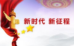 主心骨 同心圆 向心力――学习习近平新时代中国特色社会主义思想的体会
