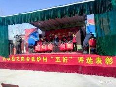 """西华县委宣传部驻村扶贫工作队举行""""三好两户""""评选表彰活动"""